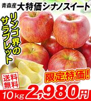青森シナノ2980円