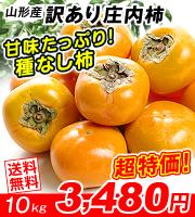 訳あり庄内柿3480円