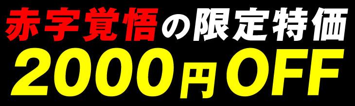 青森にんにく2000円off