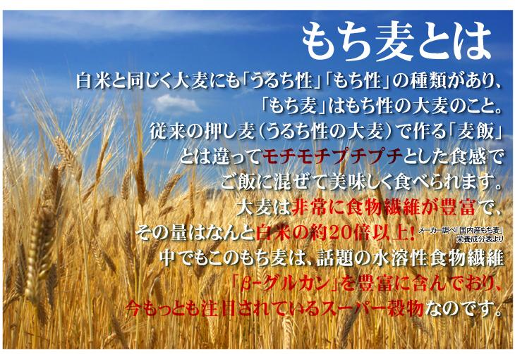 もち麦はβ‐グルカンが豊富
