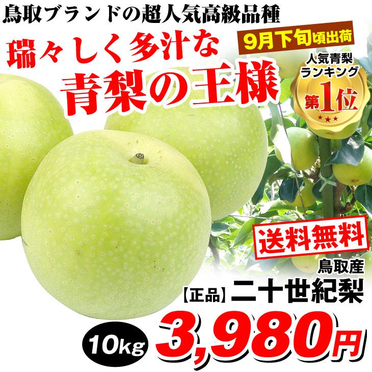 20世紀梨
