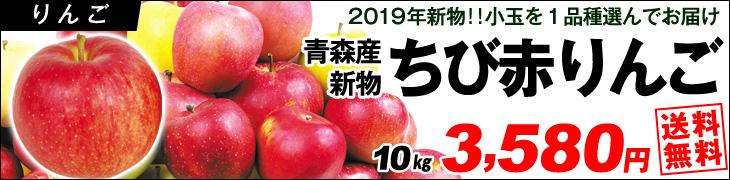 新物 おまかせちび赤りんご