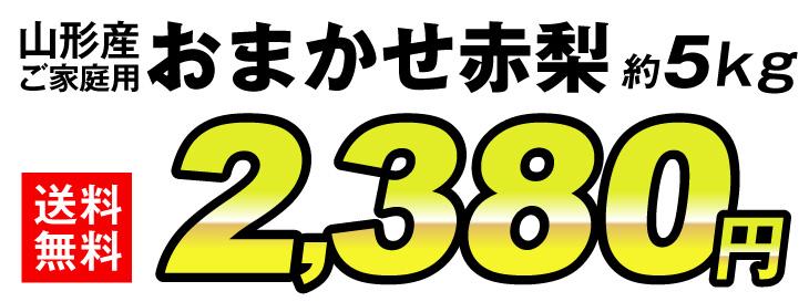 赤梨2380円