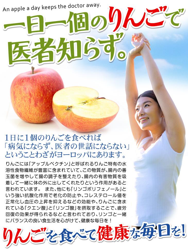 りんごは医者知らず