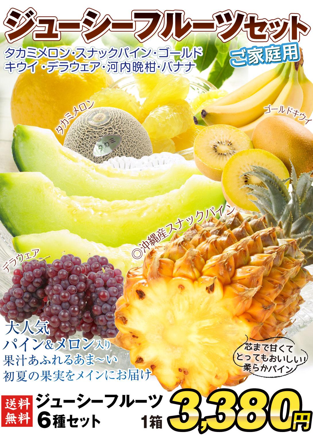 ジューシーフルーツ6種