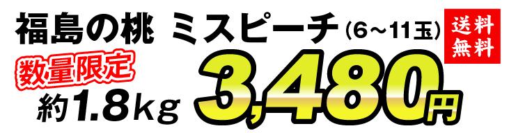 ミスピーチ1.8kg3480円