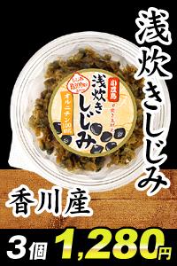 香川産浅炊きしじみ