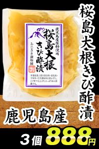 鹿児島産桜島大根きび酢漬け