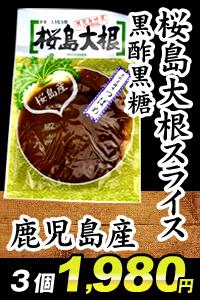 鹿児島産桜島大根スライス黒酢黒糖