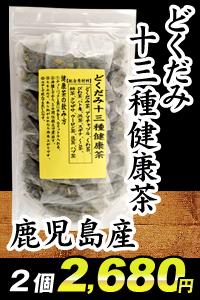 鹿児島産どくだみ十三健康茶
