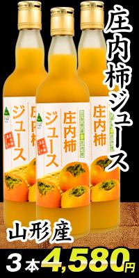 山形産庄内柿ジュース