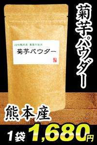 熊本産 菊芋パウダー