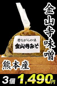 熊本産 金山寺味噌