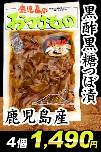 鹿児島産 黒酢黒糖つぼ漬
