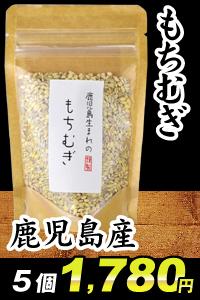 鹿児島産もち麦