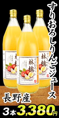 すりおろし林檎ジュース