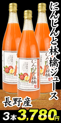 人参とリンゴジュース
