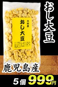 鹿児島産おし大豆