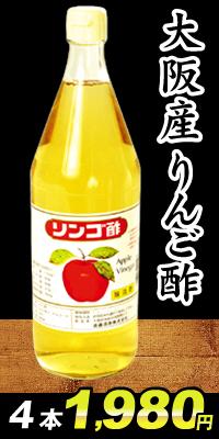 大阪産りんご酢