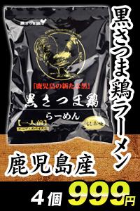 鹿児島黒さつま鶏ラーメン