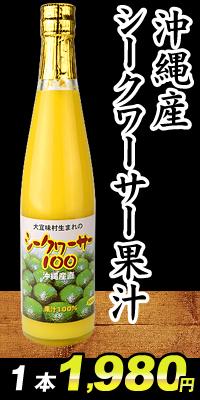 沖縄産シークワサー果汁100%