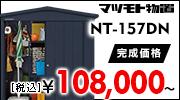 NT-157DN