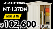 NT-137DN