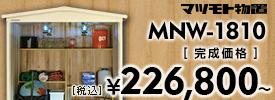 MNW-1810