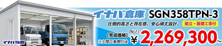 イナバ倉庫SGN358TPN-3