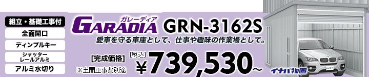 ガレ―ディアGRN-3162S