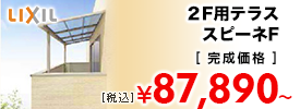 2F用テラススピーネF