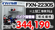 FXN-2230S