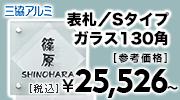 表札/Sタイプ