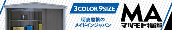 MA切妻屋根のメイドインジャパン