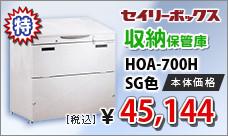 hob-700h