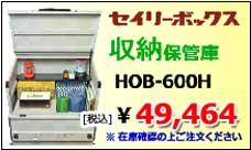 hob-600h