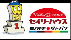 セイリーハウス【ヤフーショッピング店】
