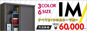 IM すべてを1つのカラーで、統一した小型タイプ物置