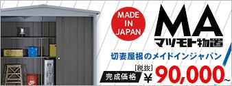 MA 切妻屋根のメイドインジャパン