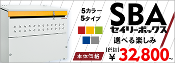 SBAセイリーボックス 選べる楽しみ5カラー/5タイプ