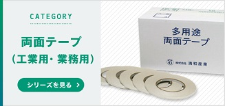 両面テープ(工業用・業務用)