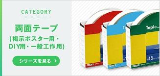 両面テープ(提示ポスター用・DIY・一般工作用)