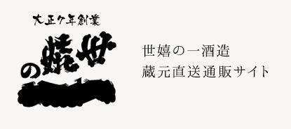 世嬉の一酒造の蔵元直送販売サイト | 日本酒・地酒・地ビールをギフト、お取り寄せに。/