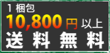 送料全国一律900円(離島・クール便も同額!)1梱包10800円以上送料無料!