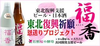 東北復興支援ビール・日本酒【福香(ふくこう)】
