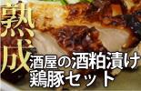 酒屋の酒粕漬け豚鶏セット