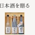 日本酒を贈る
