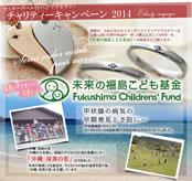 未来の福島こども基金キャンペーン