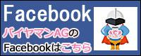 当社のfacebook