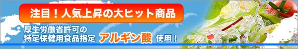 注目!人気上昇の大ヒット商品 海藻サラダ麺!